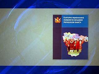 В столице Черноземья вышло новое издание о воронежцах