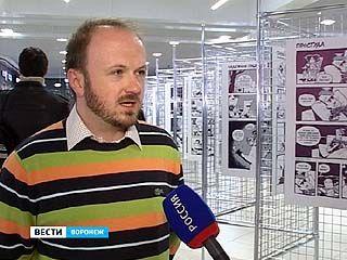 В столицу Черноземья приехал фестиваль рисованных историй