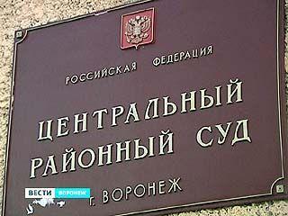 В суде Центрального района Воронежа начался процесс по громкому делу