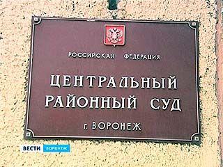 В центральном суде Воронежа слушается дело о крупном мошенничестве