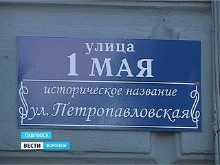 В центре Павловска установили более сотни табличек с прежними названиями улиц