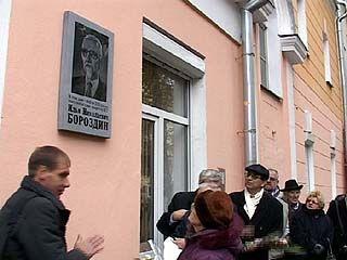 В центре Воронежа появилась мемориальная доска ученому Илье Бороздину