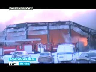 В Верхнехавском районе сгорел мясокомбинат - компания будет строить предприятие заново