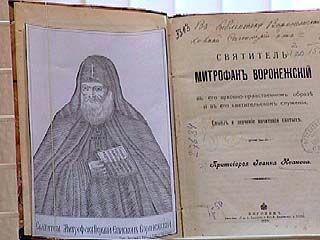 В ВГУ составляли исторический портрет святителя Митрофана