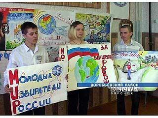 В Воробьевском районе прошла олимпиада по избирательному праву