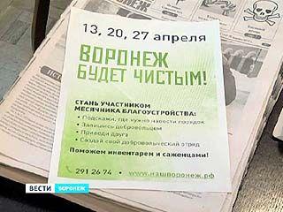 В Воронеже будут введены новые стандарты чистоты