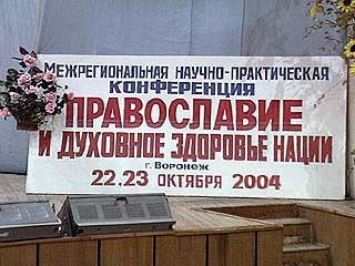 В Воронеже начала работу научно-практическая конференция