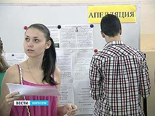 В Воронеже начался прием апелляций по результата ЕГЭ