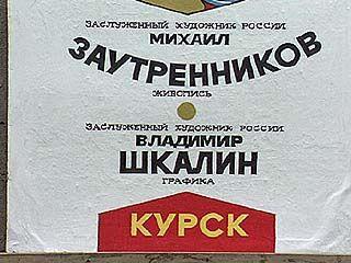 В Воронеже открылась экспозиция курских художников