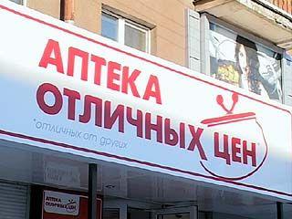 """В Воронеже открылась очередная """"Аптека отличных цен"""""""