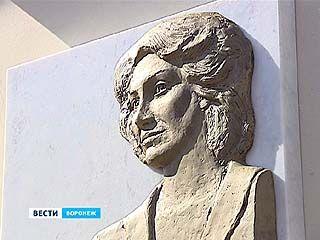 В Воронеже открыли памятную доску народной артистке России Людмиле Кравцовой