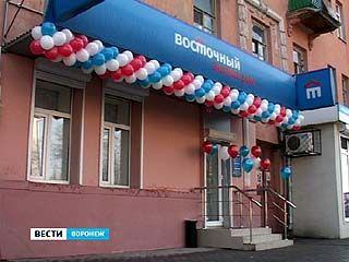 В Воронеже открылось седьмое универсальное отделение Восточного экспресс банка