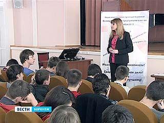 В Воронеже открылся фестиваль молодёжного предпринимательства