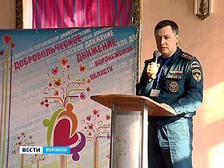 В Воронеже открылся первый форум добровольцев