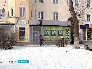 В Воронеже открылся первый в России офис МММ