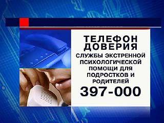 """В Воронеже открыт """"телефон доверия"""" для детей и подростков"""