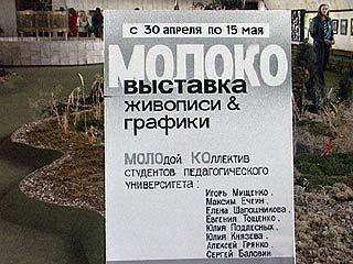 В Воронеже открыта выставка живописи и графики