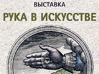 В Воронеже открывается выставка художника Михаила Шемякина