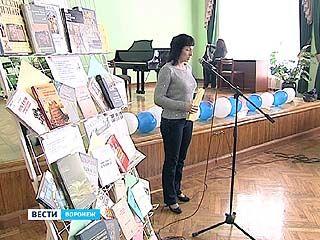 В Воронеже отметили День языка