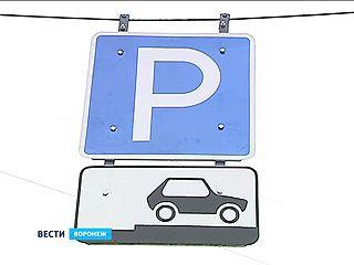 В Воронеже парковку разрешили на Карла Маркса