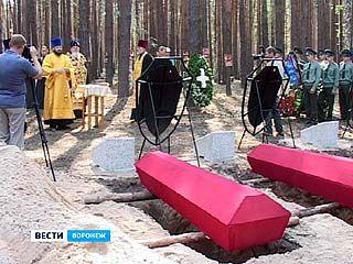 В Воронеже перезахороненили 170 жертв политических репрессий