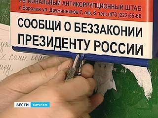 В Воронеже появились специальные антикоррупционные почтовые ящики