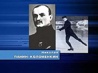 В Воронеже появится памятник фигуристу Панину-Коломенкину