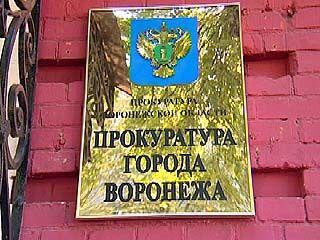 В Воронеже прокурор Центрального района направил 7 исков к чиновникам