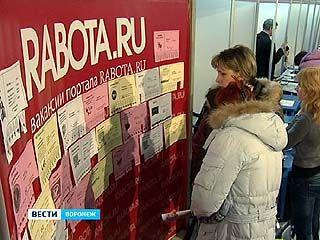 В Воронеже прошла традиционная ярмарка вакансий для женщин
