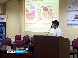 В Воронеже прошла ярмарка инновационных проектов