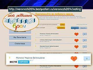 В Воронеже сегодня назовут любимых детских врачей