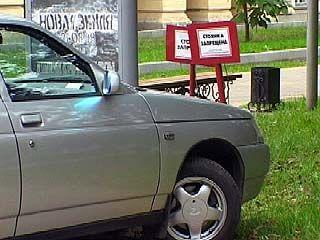 В Воронеже штраф за незаконную парковку повысят до пяти тысяч рублей