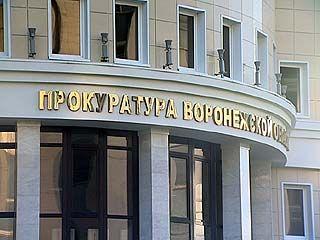 В Воронеже состоялось открытие нового здания Прокуратуры области