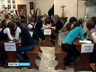 В Воронеже состоялся турнир по краеведению для старшеклассников