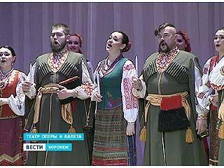 В Воронеже выступил Государственный Кубанский Казачий хор