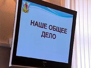 """В Воронежском регионе официально начал работать центр """"Наше общее дело"""""""