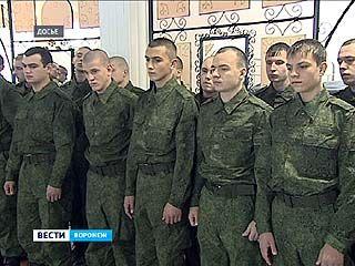 В Воронежской области стартовал осенний призыв