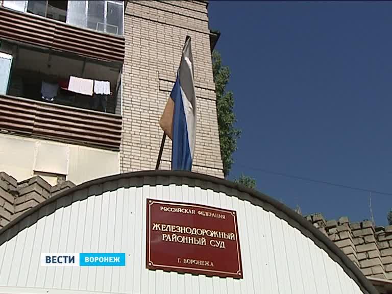 В Железнодорожном суде Воронежа начались слушания по делу Сергея Беляева