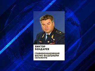 Виктор Бондарев назначен главнокомандующим Военно-воздушными силами