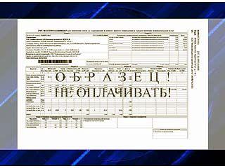 Во всех почтовых ящиках Воронежа - образцы квитанций на оплату услуг ЖКХ