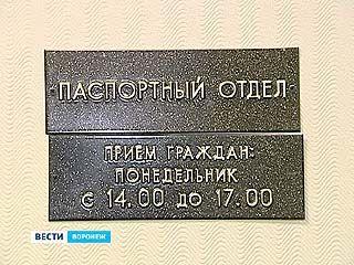 Воронеж попадёт под паспортную амнистию