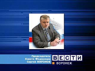 Воронеж посетит председатель Совета Федерации Сергей Миронов