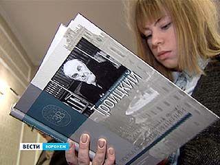 Воронеж восстановили по его чертежам. Факты биографии и признания коллег в новой книге об архитекторе Троицком