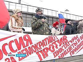 Воронеж выступает за честные выборы без фальсификаций