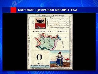 Воронежская губерния оставила свой след в Мировой цифровой библиотеке