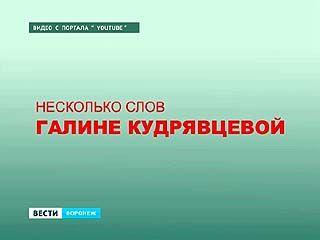 """Воронежские депутаты сказали """"Несколько слов Галине Кудрявцевой"""""""