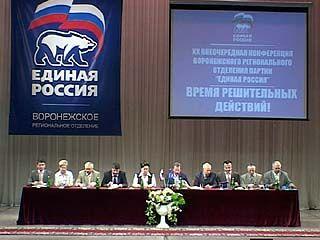 """Воронежские """"единоросы"""" собрались на 20 юбилейную конференцию"""