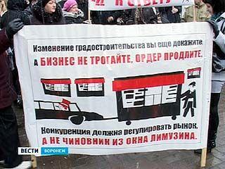 Воронежские предприниматели, лишившиеся торговых мест, провели пикет
