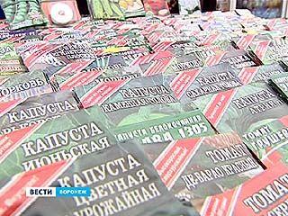 """Воронежские прилавки захлестнули """"левые"""" семена"""