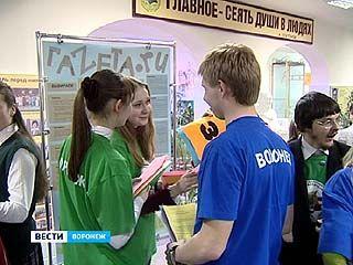 Воронежские школьники приняли участие в конкурсе социальных проектов